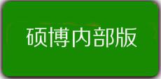 知网硕博内部版